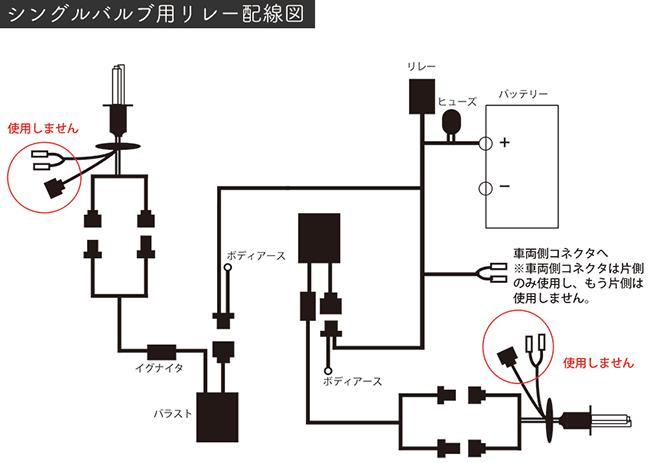 シングルバルブ用リレー配線図