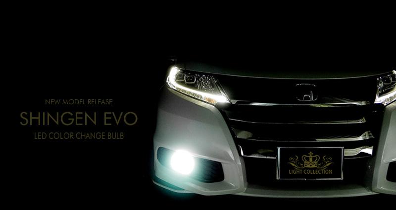 LED SHINGEN CALOR CHENGE BULB EVO Now on sale