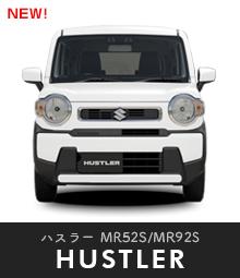 ハスラー MR52S/MR92S