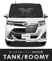 タンク/ルーミー M900系